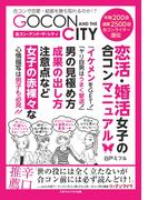 【オンデマンドブック】合コン・アンド・ザ・シティ 恋活・婚活女子の合コンマニュアル