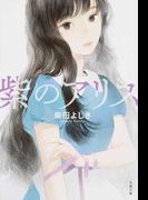 紫のアリス 新装版 (文春文庫)