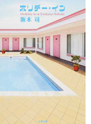 ホリデー・イン (文春文庫)(文春文庫)