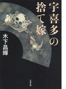 宇喜多の捨て嫁 (文春文庫)(文春文庫)