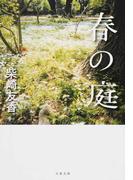 春の庭 (文春文庫)(文春文庫)