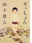 ギッちょん (文春文庫)(文春文庫)