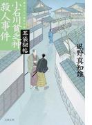 小石川貧乏神殺人事件 書き下ろし時代小説