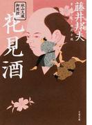 秋山久蔵御用控 花見酒 (文春文庫)(文春文庫)