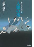 人間の檻 (文春文庫 獄医立花登手控え)(文春文庫)