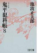 鬼平犯科帳 決定版 8 (文春文庫)(文春文庫)