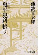 鬼平犯科帳 決定版 9 (文春文庫)(文春文庫)