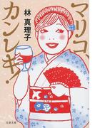 マリコ、カンレキ! (文春文庫)(文春文庫)