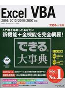 Excel VBA 2016/2013/2010/2007対応