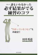 """ゴルフ誰もいわなかった必ず結果がでる練習のコツ """"わかっているつもり""""を再確認!!"""