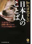 知れば恐ろしい日本人のことば 「たまげる」の語源に秘められたゾッとする現象とは… (KAWADE夢文庫)(KAWADE夢文庫)