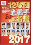 12球団全選手カラー百科名鑑 プロ野球セ・パ両リーグ 完全保存版 2017