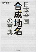 日本全国合成地名の事典