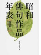 昭和俳句作品年表 戦後篇 昭和21年〜45年