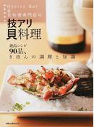 Oyster Bar & 貝料理専門店の技アリ貝料理 絶品レシピ90品、きほんの調理と知識 (旭屋出版MOOK)(旭屋出版mook)