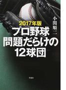 プロ野球問題だらけの12球団 2017年版