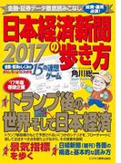 日本経済新聞の歩き方 金融・経済のしくみがおもしろいようにわかる15の連想ゲーム 投資・運用必須! 金融・証券データ徹底読みこなし '17
