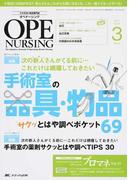 オペナーシング 第32巻3号(2017−3) 次の新人さんがくる前に…これだけは網羅しておきたい手術室の器具・物品サクッとはや調べポケット69