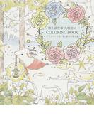 切り絵作家大橋忍のCOLORING BOOK どうぶつ・小鳥・花・鉱石の塗り絵
