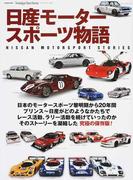 日産モータースポーツ物語 R380/R381/スカイライン/フェアレディZ/スーパーシルエット/グループC/グループAほか