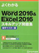 よくわかるMicrosoft Word 2016&Microsoft Excel 2016スキルアップ問題集 操作マスター編