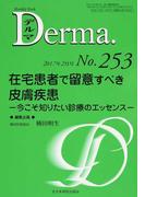 デルマ No.253(2017年2月号) 在宅患者で留意すべき皮膚疾患