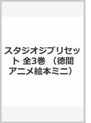 徳間アニメ絵本ミニスタジオジブリセット