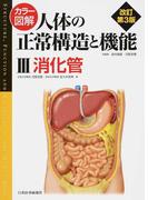 カラー図解人体の正常構造と機能 改訂第3版 3 消化管