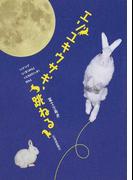 エゾユキウサギ、跳ねる