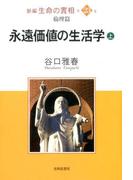 新編生命の實相 第23巻 倫理篇 永遠価値の生活学 上