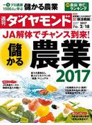 週刊ダイヤモンド 2017年2/18号 [雑誌]