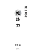 【セット商品】「超一流の雑談力」シリーズ2冊セット