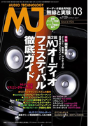 MJ無線と実験2017年3月号