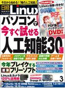 日経Linux2017年3月号