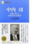 中内功 理想に燃えた流通革命の先導者 (PHP経営叢書 日本の企業家)