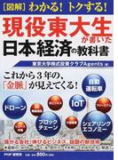 〈図解〉わかる!トクする!現役東大生が書いた日本経済の教科書 これから3年の、「金脈」が見えてくる!