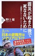震災が起きた後で死なないために 「避難所にテント村」という選択肢 (PHP新書)(PHP新書)