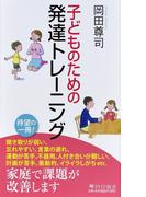 子どものための発達トレーニング (PHP新書)(PHP新書)