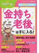 「金持ち老後」は手に入る! 月収20万円でもOK! (PHPくらしラク〜るPremium Book)