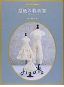 型紙の教科書 スカート・パンツ (ドールソーイングBOOK)
