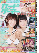 カードゲーマー vol.33 春のブシロード特集!『デュエマ』&『ウィクロス』カード付録も! (ホビージャパンMOOK)(ホビージャパンMOOK)