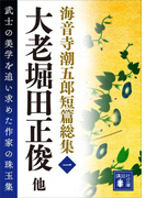 【全1-8セット】海音寺潮五郎短篇総集