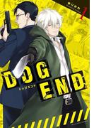 【全1-2セット】DOG END(裏少年サンデーコミックス)