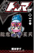 【全1-3セット】手裏拳トンマ(てんとう虫コミックス)