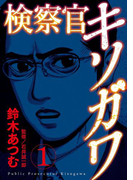 【全1-5セット】検察官キソガワ