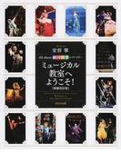 ミュージカル教室へようこそ! All about劇団四季レパートリー 増補改訂版
