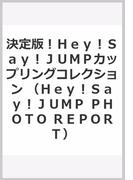 決定版!Hey!Say!JUMPカップリングコレクション