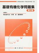 基礎有機化学問題集 第2版