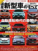国産新型車のすべて 2017年