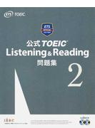 公式TOEIC Listening & Reading問題集 2